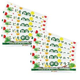 1000円ポッキリ メール便 送料無料。子供の野菜不足に食物繊維やミネラルを簡単にサポート。国産野菜パウダーを使った、こども野菜プラス 10食分