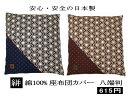 【5枚以上で送料半額10枚以上で送料無料】 座布団カバー 八端判 綿100% 59×63 日本製 ネコポス対応