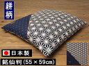【5枚以上で送料半額10枚以上で送料無料】 座布団カバー 八端判 59×63 日本製 綿100% ネコポス対応