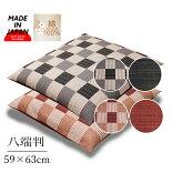 【5枚以上で送料無料】日本製座布団カバー八端判(59x63cm)【メール便にも対応】