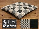 【5枚以上で送料半額10枚以上で送料無料】 座布団カバー 55×59 日本製 綿100%ネコポス対応