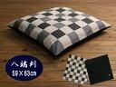 座布団カバー 八端判 59 63 日本製 綿100% 座布団 カバー 59×63cm ネコポス対応 【5枚以上で送料半額10枚以上で送料…