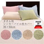 【安心安全の日本製】かわいいパッチワーク柄枕カバー(43x63cm)【メール便にも対応】