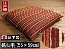【5枚以上で送料半額10枚以上で送料無料】 日本製 綿100% 座布団カバー 55×59 銘仙判 ネコポスにも対応いたします