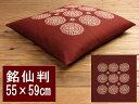 【5枚以上で送料半額10枚以上で送料無料】 日本製 綿100% 座布団カバー 55×59cm 銘仙判 ネコポス対応