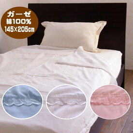 ガーゼ 毛布カバー シングルサイズ 145×205cm 綿100% 布団カバー兼用 レース衿付き 無地 白色 ブルー ピンク