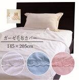 ふんわりやわらか肌にやさしい天然素材日本製綿100%ガーゼ掛け布団カバー(毛布カバー兼用)シングルロング(150×210cm)