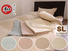 和晒 ガーゼ 掛け布団カバー シングルロングサイズ 150×210cm 日本製