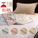 【5枚以上で送料半額10枚以上で送料無料】【天然素材綿100%】和晒しガーゼ(点結二重ガーゼ)日本製枕カバー43×632重ガーゼまくらカバーネコポスにも対応いたします