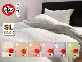 天然素材 日本製 綿100% 和晒ガーゼ 点結二重ガーゼ 布団カバー シングルロングサイズ 150×210cm 2重ガーゼ