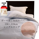 掛け布団カバー シングルロング 150 210 ガーゼ 布団カバー 日本製 綿100% 毛布カバー兼用 シングル 150×210cm ガー…