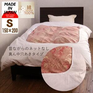 掛け布団カバー 150 200 シングル 布団カバー 白 日本製 綿100% 150×200cm 丸ぐり ネット無し 昔ながらの 穴あき テレビ型 ファスナーなし 和式 業務用