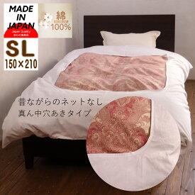 掛け布団カバー 白 日本製 綿100% シングル ロング 150×210cm テレビ型 丸ぐり ネットなし 穴あき ファスナーなし ふとんカバー 和式 業務用 来客用 白