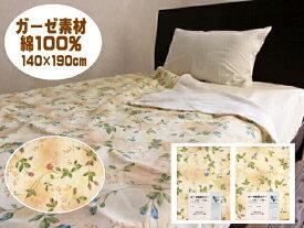 ふんわりやわらか肌にやさしい天然素材 日本製 綿100% ガーゼ 肌布団 掛けカバー 肌掛けカバー 肌布団カバー 肌カバー 140×190cm