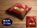 【5枚以上で送料半額10枚以上で送料無料】「福を呼ぶ」ふくろう柄日本製綿100% 座布団カバー 55×59 (銘仙判)[ざぶと…