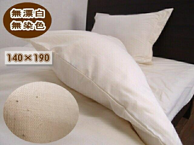 肌掛け布団カバー 140×190cm 無漂白・無染色 天然素材無加工品 日本製 綿100% ふんわりやわらか 肌にやさしいガーゼ 肌掛けカバー 肌ふとんカバー 肌布団カバー