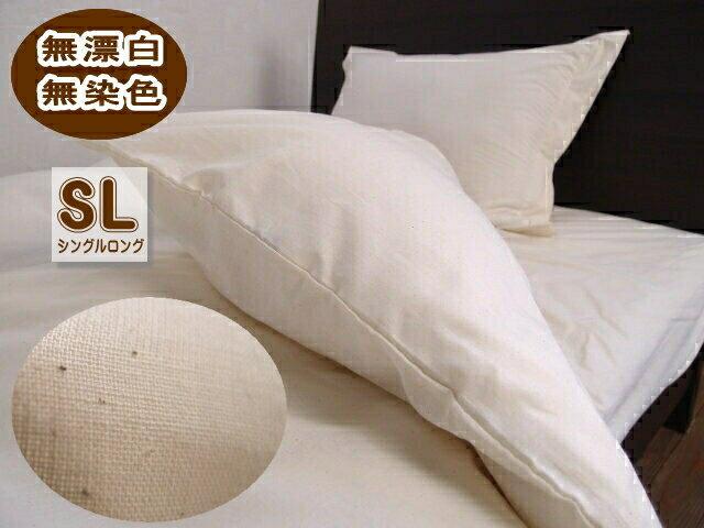 ガーゼ 布団カバー シングル 綿100% ふんわりやわらか 軽い 肌にやさしい天然素材無加工品 日本製 綿100% シングルロング 150×210cm 毛布カバー兼用 無漂白・無染色 ガーゼ 掛け布団カバー