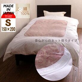 掛け布団カバー シングル 綿100% 150 200 布団カバー 白 日本製 昔ながらの メッシュ ネット張り 150×200cm 和式 和布団 防縮加工 来客用 業務用