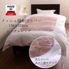 掛け布団カバー 布団カバー シングル ロング 綿100% 日本製 150×210cm ホワイト 白 昔ながらの 和式 メッシュ ネット張り 150 210 和布団 羽毛布団 防縮加工 来客用 業務用
