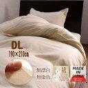 【無漂白・無染色】ふんわりやわらか肌にやさしい天然素材無加工品 日本製 綿100% ガーゼ 掛け布団カバー 毛布カバー兼用 ダブルロング 190×210cm