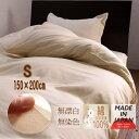 ガーゼ 布団カバー シングル 150×200cm 無漂白・無染色 日本製 綿100% 毛布カバー兼用 ガーゼ 掛け布団カバー ガーゼフトンカバー ふんわりやわらか 軽い