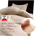 肌掛け布団カバー 140×190cm 無漂白・無染色 天然素材無加工品 日本製 綿100% ふんわりやわらか 肌にやさしいガーゼ 肌掛けカバー 肌ふとんカバー 肌布団カバー ガーゼ生地