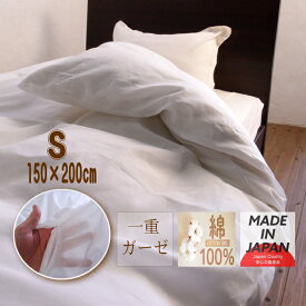 ガーゼ 掛け布団カバー シングル 白色 ふんわりやわらか 軽い 日本製 綿100% 毛布カバー兼用 150×200cm ふとんカバー ガーゼ 布団カバー ガーゼフトンカバー 業務用としても最適です