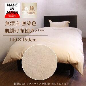 肌掛け布団カバー 140×190cm 無漂白・無染色 天然素材無加工品 日本製 肌にやさしい 綿100% 肌掛けカバー 肌ふとんカバー 肌布団カバー
