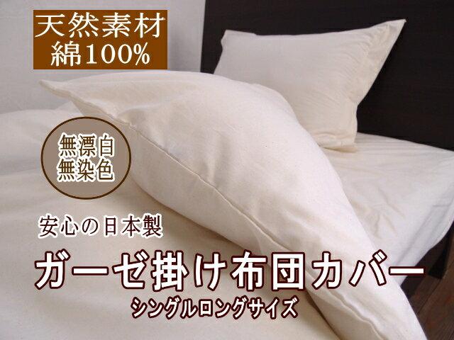 ガーゼ 布団カバー シングル 綿100% ふんわりやわらか肌にやさしい天然素材無加工品 日本製 綿100% シングルロング 150×210cm 毛布カバー兼用 無漂白・無染色 ガーゼ 掛け布団カバー
