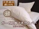 無漂白・無染色 ふんわりやわらか 肌にやさしい 天然素材無加工品 日本製 綿100% 肌掛け布団カバー ガーゼ 140×190cm 肌掛けカバー 肌ふとんカバー