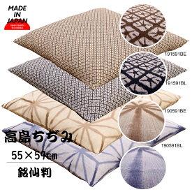夏用 座布団カバー 銘仙判 55×59cm 日本製 コットン 綿100% 高島ちぢみ さらさら清涼感 ざぶとんカバー 55 59 ネコポスにも対応いたします
