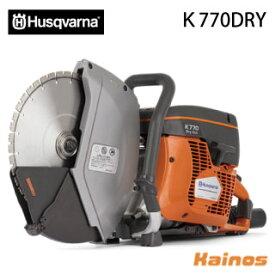 ハスクバーナ エンジンカッター 集塵式パワーカッター 12インチ 123mm 【K770DRY】 (性能 寸法 12inch 電動工具 レスキュー)