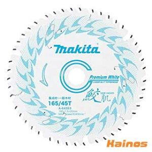マキタ 鮫肌ホワイトチップソー 165-45 165mm×1.5mm×45P 【A-64353】 (makita 切断 切削 研磨 鮫肌 サメ チップソー 刃 充電式 マルノコ)