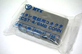 【新古品】ボタン電話用コネクタ 2C5T-4/6MB CONN 4芯コネクター付