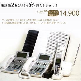 【中古ビジネスホン】・NX-18STEL<1>2台・NX-ACL-PSSET<1>1台・NX-Sタイプ主装置1台・各種ユニットつき! 電話機2台買うよりお得なセット商品! 光電話などのIP電話サービス4CHまで収容可能!業者さまの保守在庫品としても大好評!