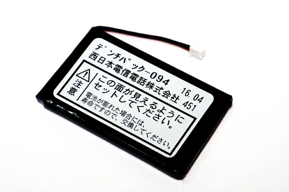 【新品】NTT製 αGX デジタルコードレス(後期モデル)用 電池パック094 GX-DCL-PS(2)