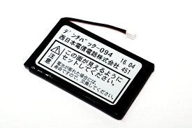 【新品・NTT純正品】NTT製 αGX デジタルコードレス(後期モデル)用 電池パック094 デンチパック 094 GX-DCL-PS-(2)