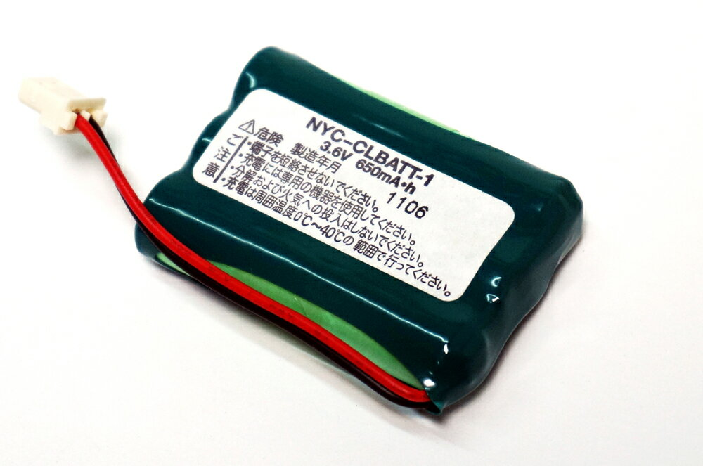【新品】ナカヨ製ビジネスフォン コードレス用NYC-CLBATT-1対応機種は NYC-30iA-DHCL・IEシリーズのCLS/DHCK/DCLL用