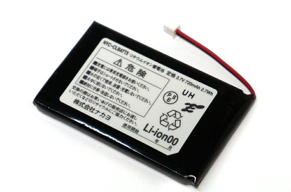 【新品】ナカヨ製ビジネスフォン iFシリーズNYCコードレス子機バッテリー5NYC-CLBATT-5