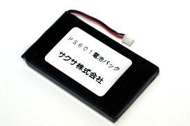 【新品・純正品】SAXA(サクサ)製 PS601電池パック デンチパック PS601 デジタルコードレス用デンチ