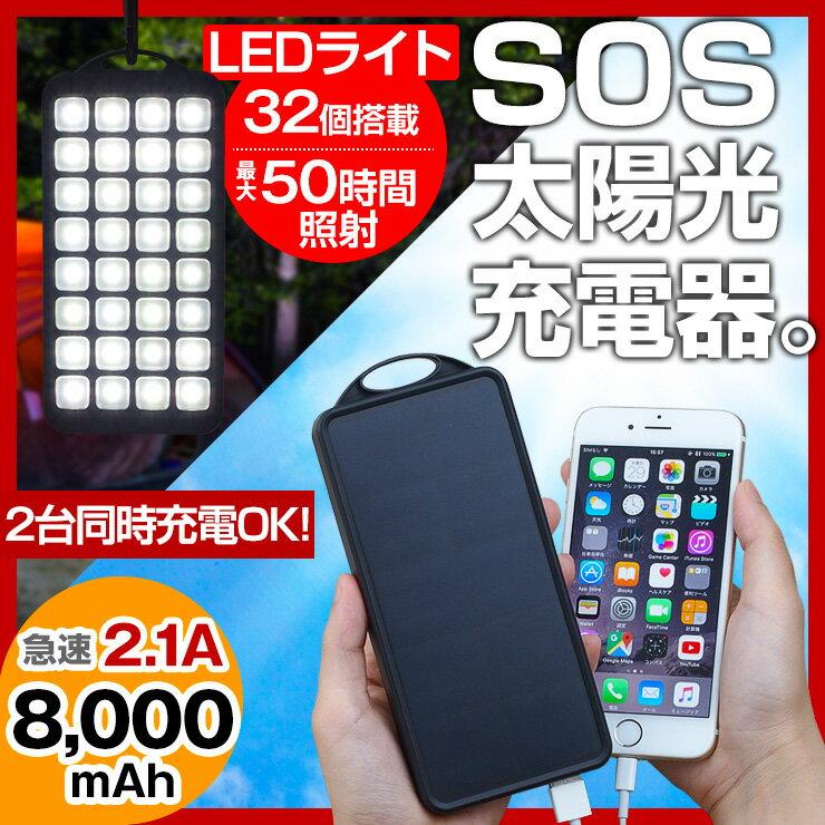 モバイルバッテリー ソーラー 防災グッズ LEDライト装備 スマホ充電器 大容量 8000mAh 太陽光充電器 iPhone iPhone7 スマホバッテリー アイフォン ソーラー 携帯 充電器 ソーラーバッテリー 送料無料 持ち運び 便利 黒 ブラック ライト アウトドア