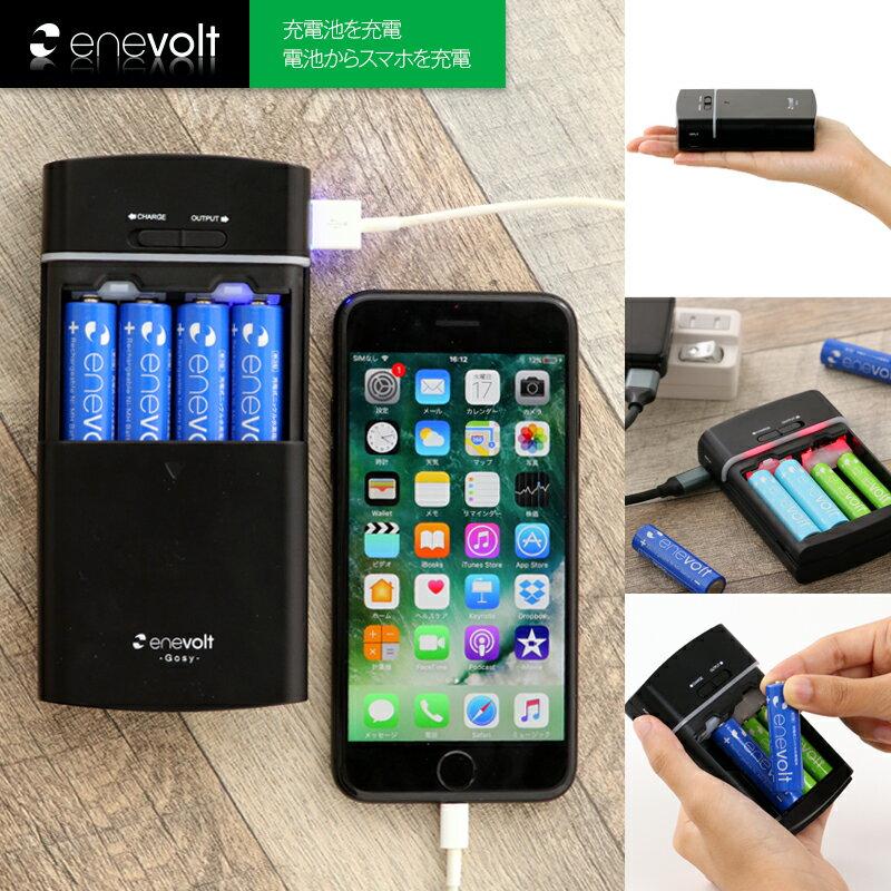 送料無料 モバイルバッテリー 電池タイプ ニッケル水素充電池 エネボルト エネロング 急速充電 1.5A スマートフォン アンドロイド iPhone7 アイフォン7 スマホ 充電器 持ち運び 携帯充電器 スマホバッテリー