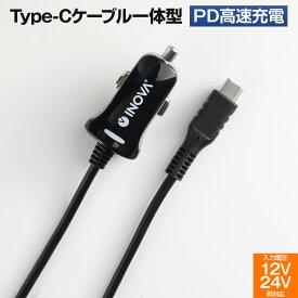 タイプC ケーブル USB Type-C スマートフォン 充電器 PD 高出力 カーチャージャー シガーソケット 充電器 車載 大容量 18W スマホ 車 急速充電 12V 24V車 両対応 スマートフォン タブレット スマホ充電器 シガーソケットチャージャ