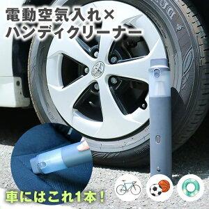 車 自転車 電動 空気入れ ハンディ クリーナー 掃除機 自動注入 持ち運び 自動停止 クロスバイク ロードバイク マウンテンバイク 空気圧 エアポンプ ボール 簡単 コンパクト