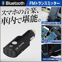 fm トランスミッター bluetooth iPhone fm 車 自動車 高音質 音楽 ハンズフリー 通話 ワイヤレス 無線 FMトランスミッター iPhon...