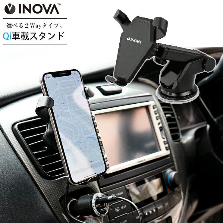 【100円OFF】qi 充電器 車 ワイヤレス充電器 急速 10w INOVA