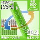 【単4形選べる8本セット】【1本あたり125円】 収納ケース2個付き!充電池 単4形 8本セット エネループ / eneloop を超える 900mAh! 約1...