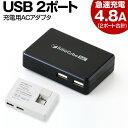 【送料無料】USB コンセント ACアダプター 2ポート 急速充電 4.8A SmaCube