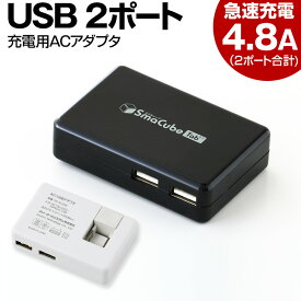USB コンセント ACアダプター 2ポート 急速充電 4.8A SmaCube uu