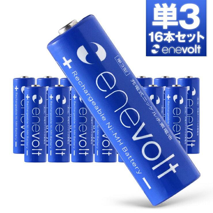 【送料無料/ケース付】 充電池 大容量 3000mAh 単3 16本 セット エネボルト 電池